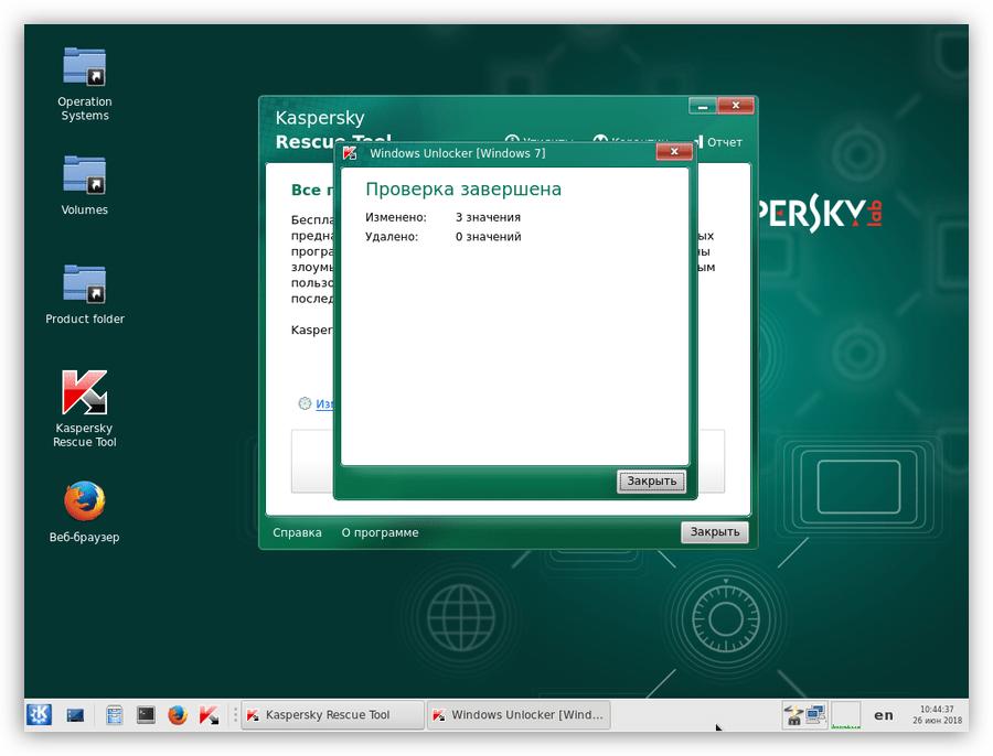 Завершение проверки системы с помощью утилиты Windows Unlocker