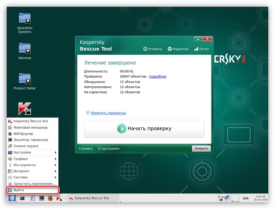 Завершение работы программного обеспечения Kaspersky Rescue Disk