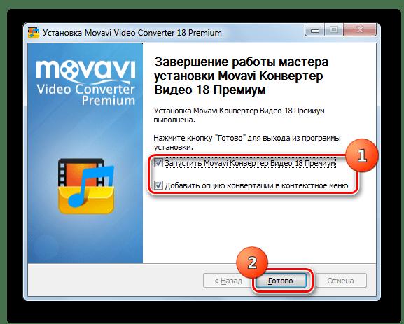 Завершение работы в окне Мастера установки программы в Windows 7