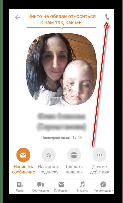 Звонок в приложении Одноклассники