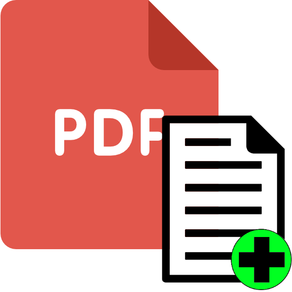 как добавить страницу в pdf файл