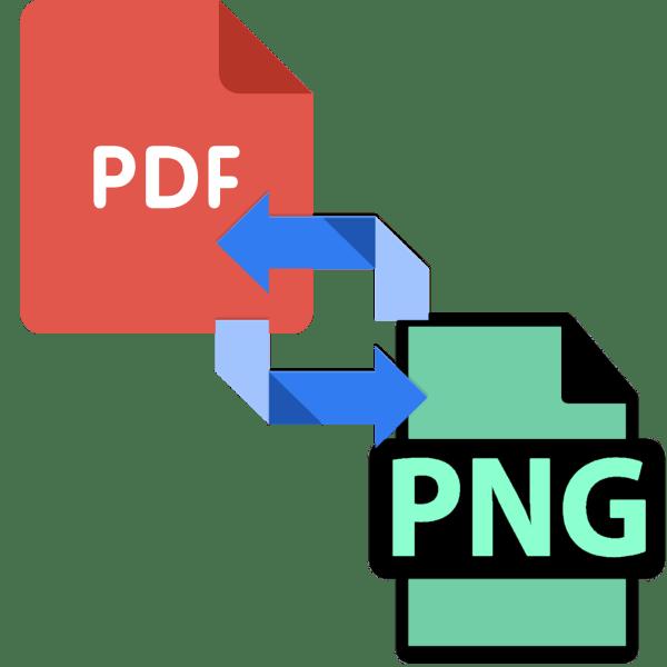 как конвертировать pdf в png