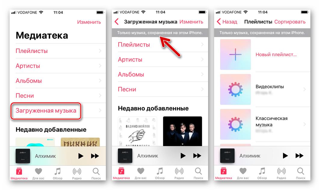 Apple Music для iOS Загруженная музыка в разделе Медиатека приложения Музыка
