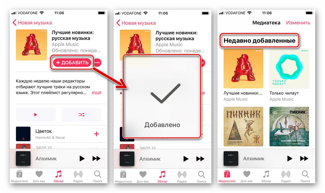 Apple Music для iOS добавление любого содержимого библиотеки в Медиатеку