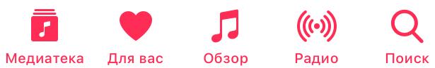 Apple Music для iOS - доступ к возможностям через приложение Музыка