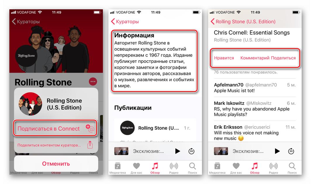 Apple Music для iOS социальная сеть Connect