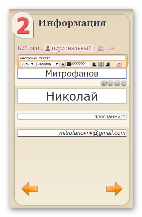 Блок для указания персональных данных в онлайн-сервисе Бейдж Онлайн