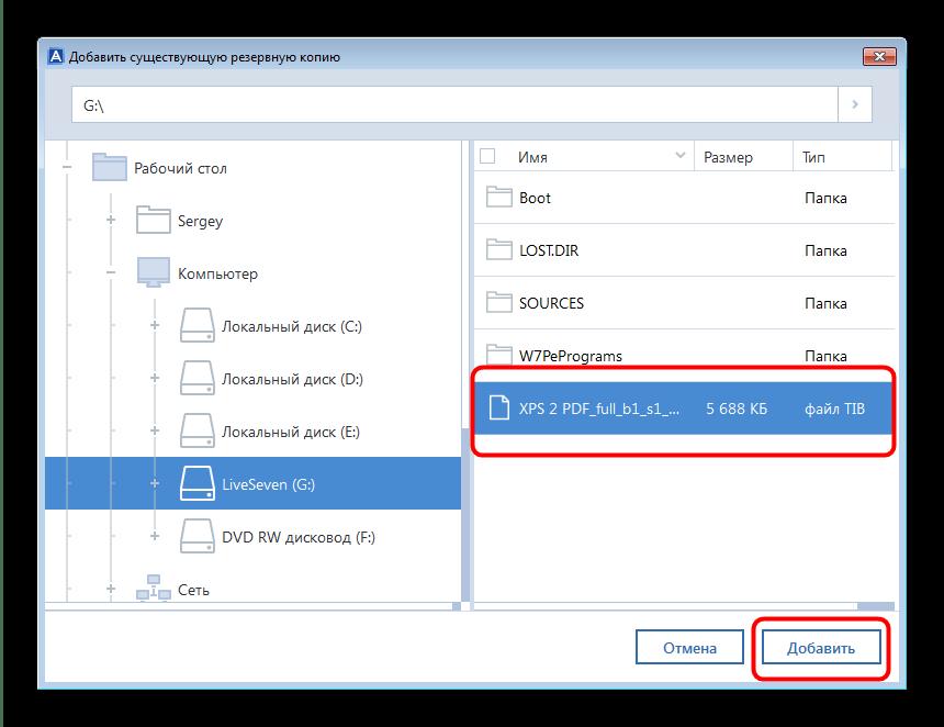 Добавить файл TIB для открытия в Acronis True Image