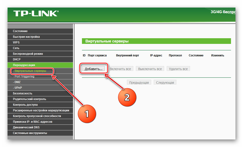 Добавить виртуальный сервер на роутере ТП-Линк