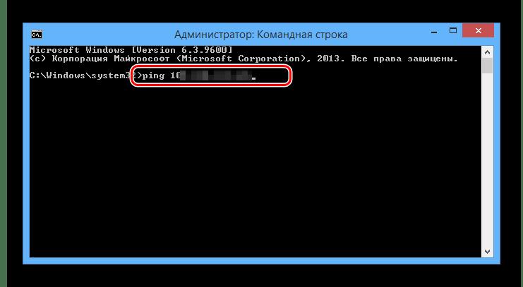 Добавление IP-адреса для проверки в ОС Виндовс