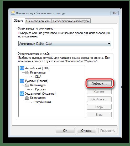 Добавление раскладки в Windows 7