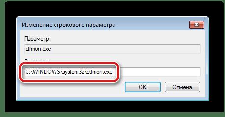 Добавление значения реестра в Windows 7