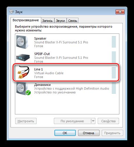 Дополнительное аудиоустройство в системе после установки Virtual Audio Cable