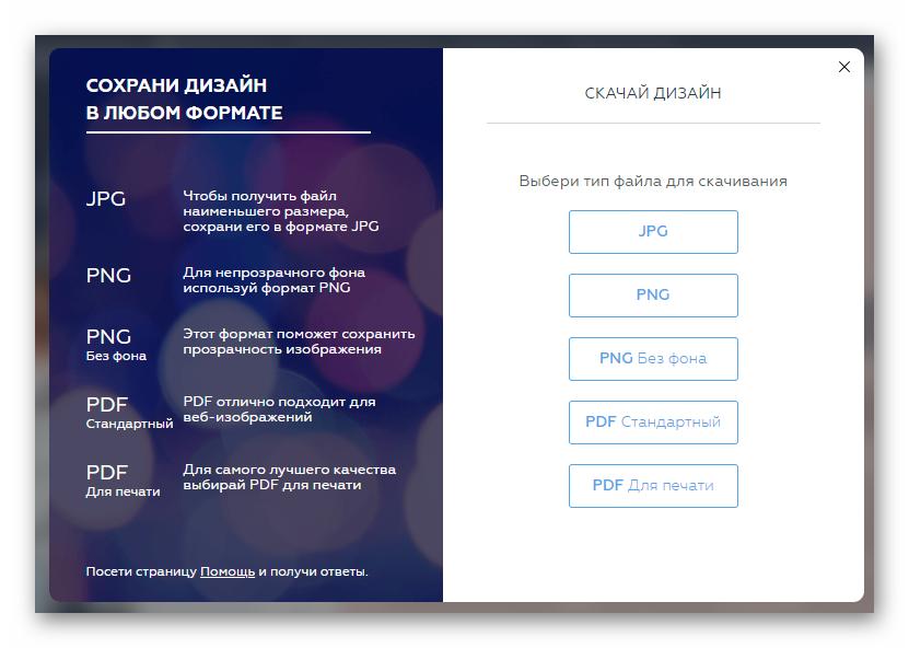 Форматы для экспорта буклета с онлайн-сервиса Crello