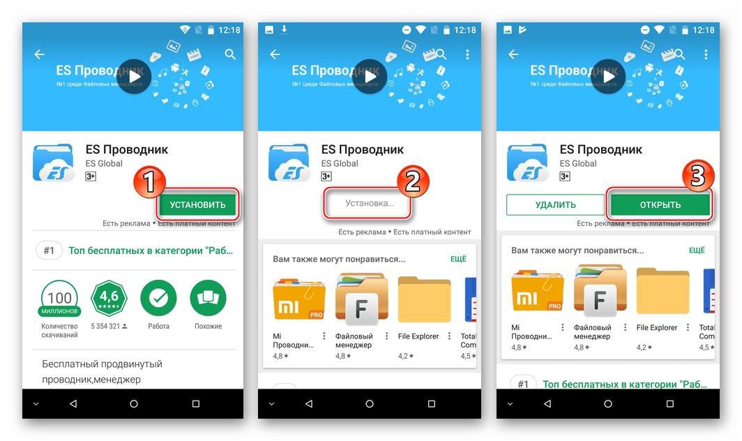 Google Play Маркет инсталляция ES File Explorer - рут-проводника
