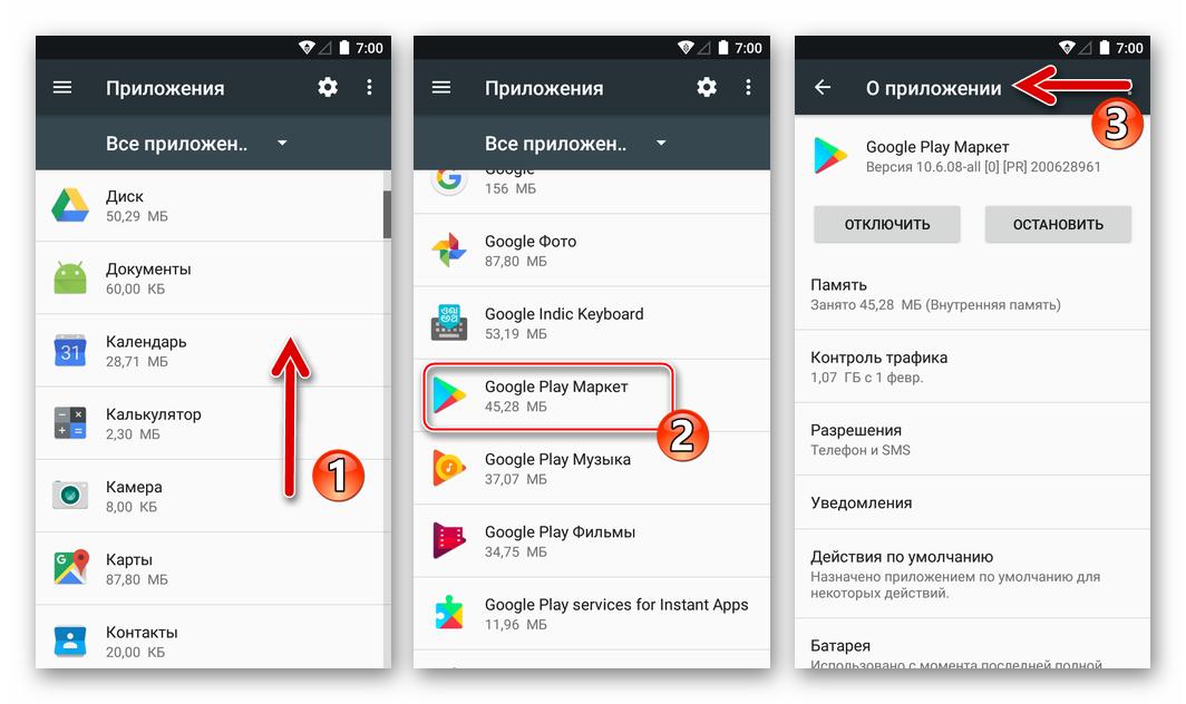 Google Play Маркет заморозка - экран О приложении