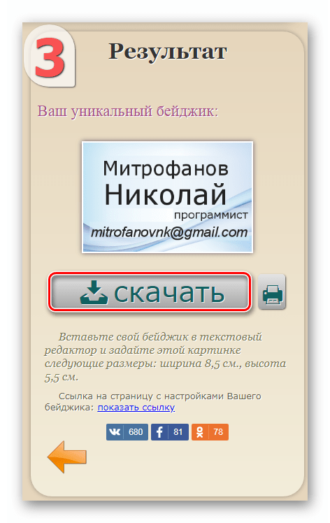 Готовый бейдж в онлайн-сервисе Бейдж Онлайн