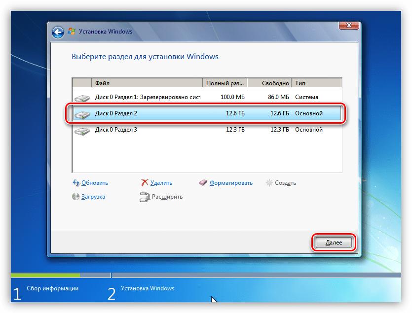 Готовый раздел на диске для установки Windows 7