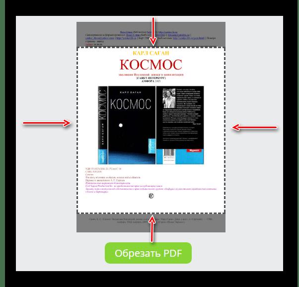 Инструмент обрезки файла на сайте PDF Candy