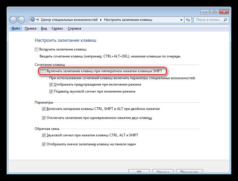 Исключение возможности включения залипания клавиш в Центре специальных возможностей Windows 7