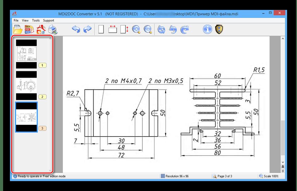 Использование навигационной панели в программе MDI2DOC
