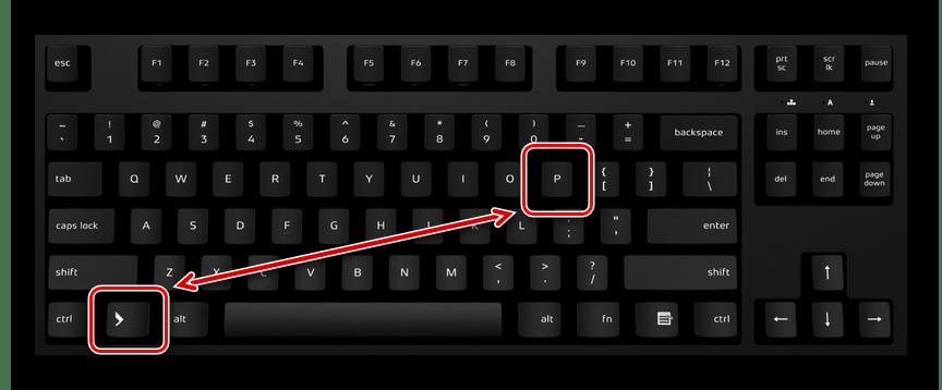 Использование сочетания клавиш на клавиатуре