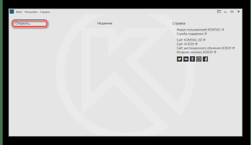 Использование ссылки Открыть в КОМПАС-3D Viewer