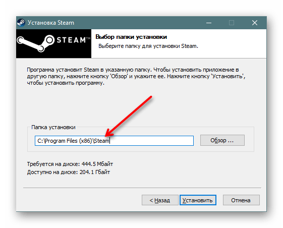 Исправление пустой ошибки при установке клиента Steam