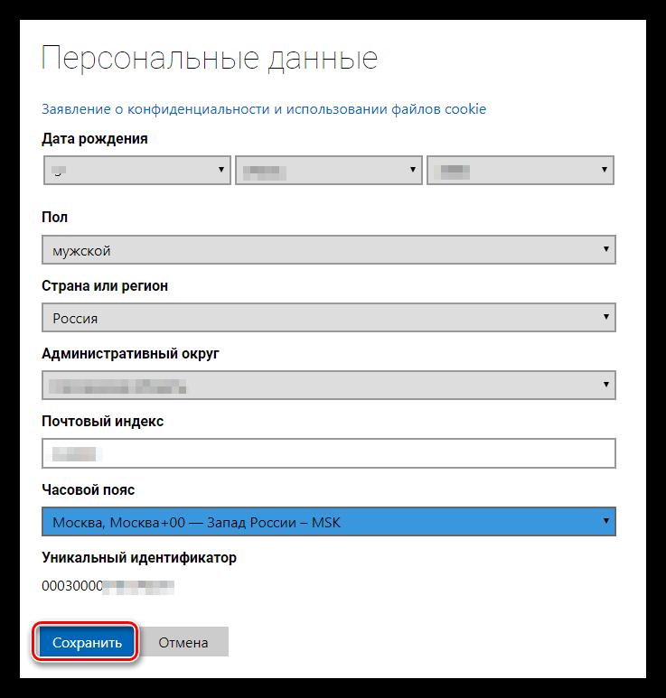 Изменение даты рождения пользователя на официальном сайте Microsoft