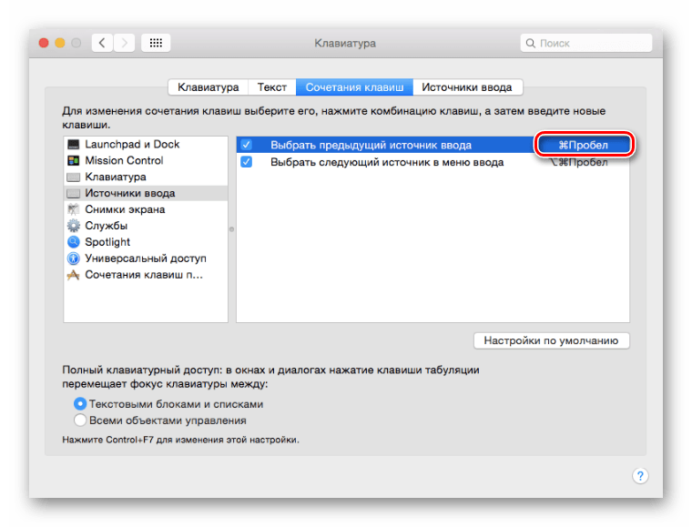 Изменение сочетания клавиш для переключения раскладки клавиатуры на mac OS