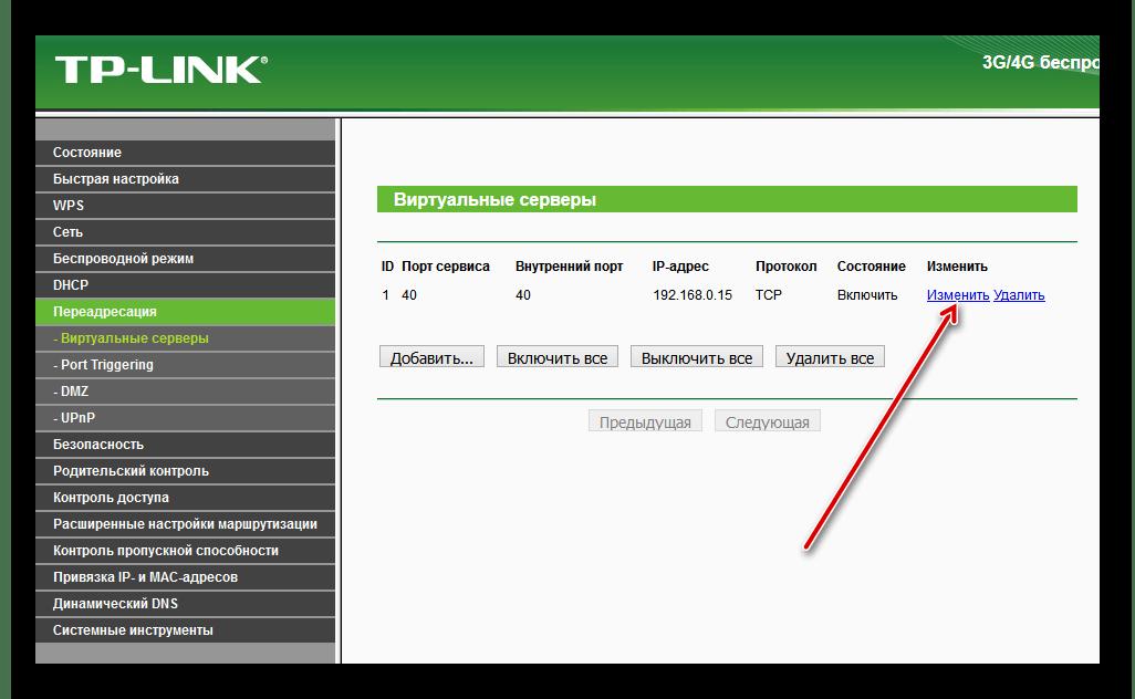 Изменить виртуальный сервер на роутере ТП-Линк