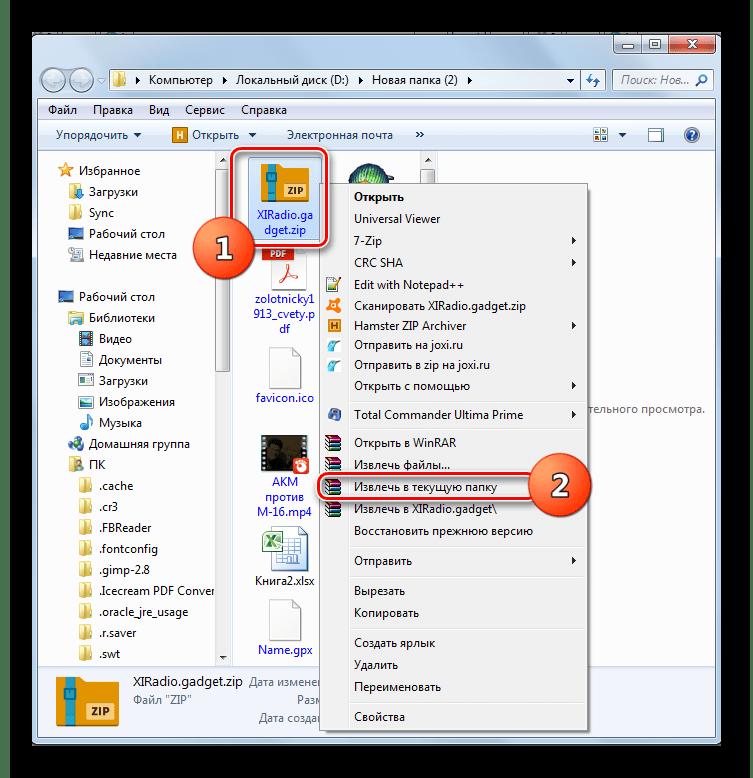 Извлечение файлов из аржива в Проводника в Windows 7