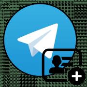 Как добавить друга в Телеграм