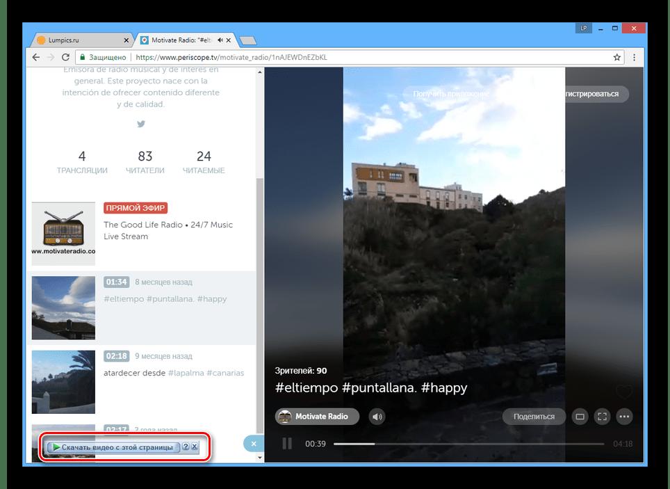 Кнопка для скачивания видео с помощью IDM