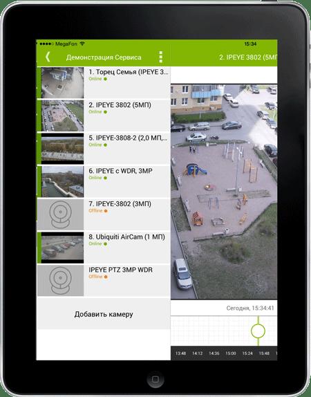 Мобильное приложение IPEYE для iOS