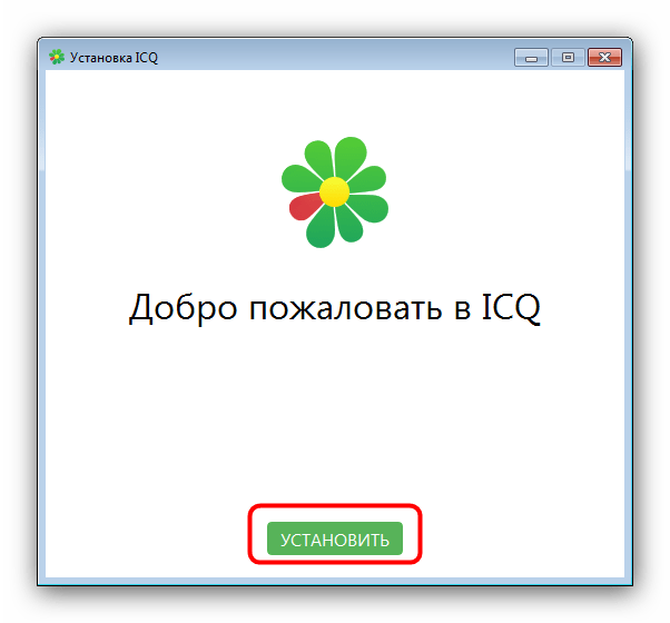 Начало установки ICQ на компьютер
