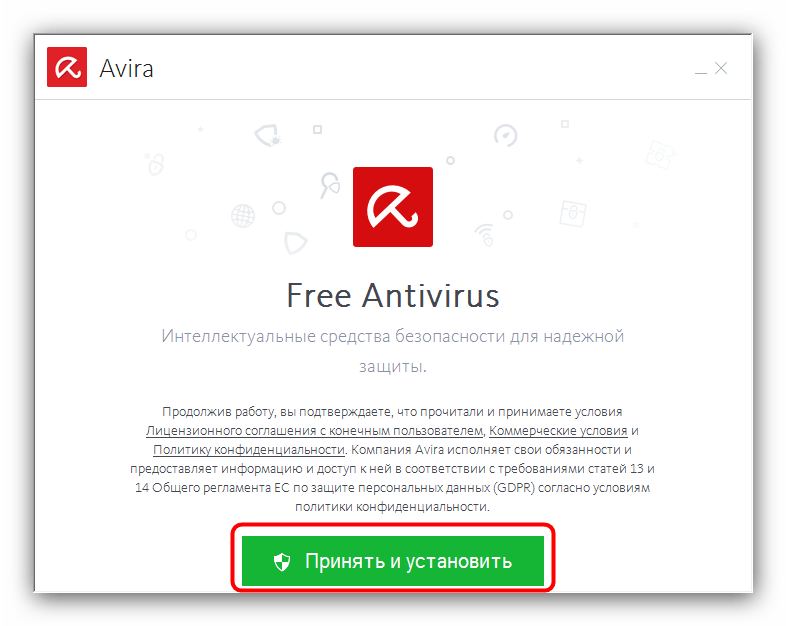 Начать установку Avira Free Antivirus