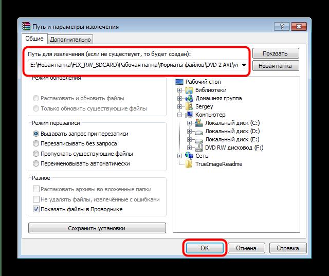 Настроить и распаковать ISO-образ в WinRAR