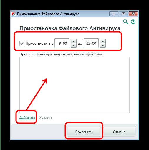 Настроить приостановку сканирования Kaspersky Internet Security для решения проблем с avp