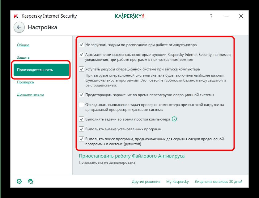 Настроить производительность Kaspersky Internet Security для решения проблем с avp
