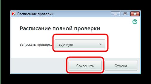 Настроить ручную проверку Kaspersky Internet Security для решения проблем с avp