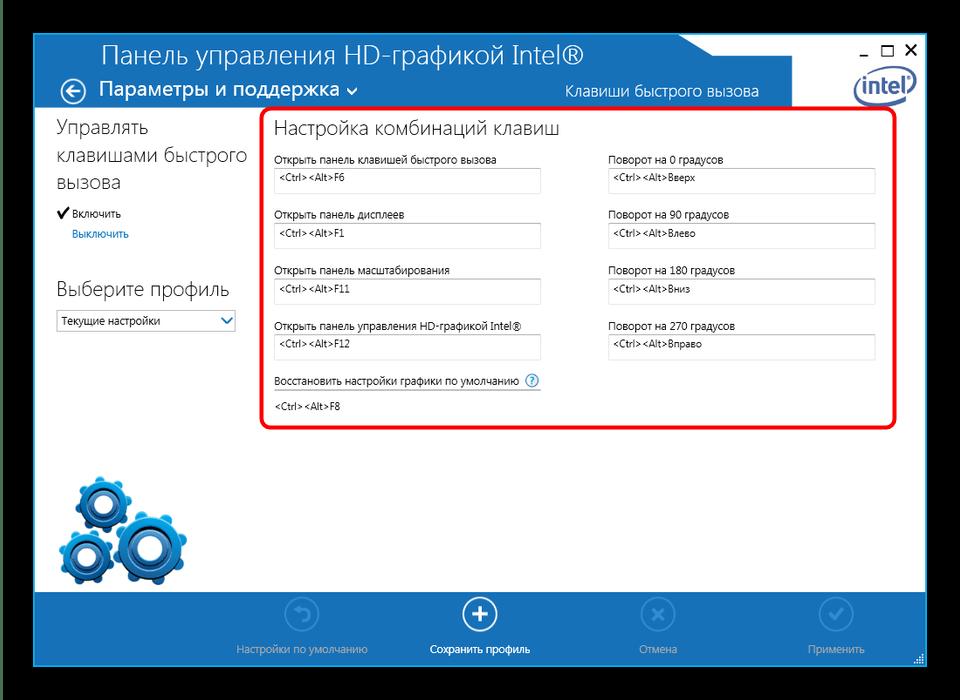 Настройка горячих клавиш Intel HD Graphics, за которую отвечает hkcmd.exe