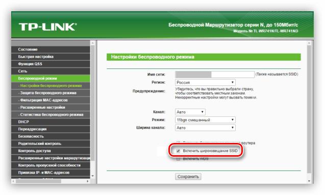 Настройка сети в веб-интерфейсе роутера TP-LINK