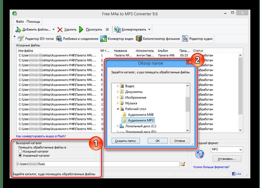 Настройка выходного каталога в M4a to MP3 Converter
