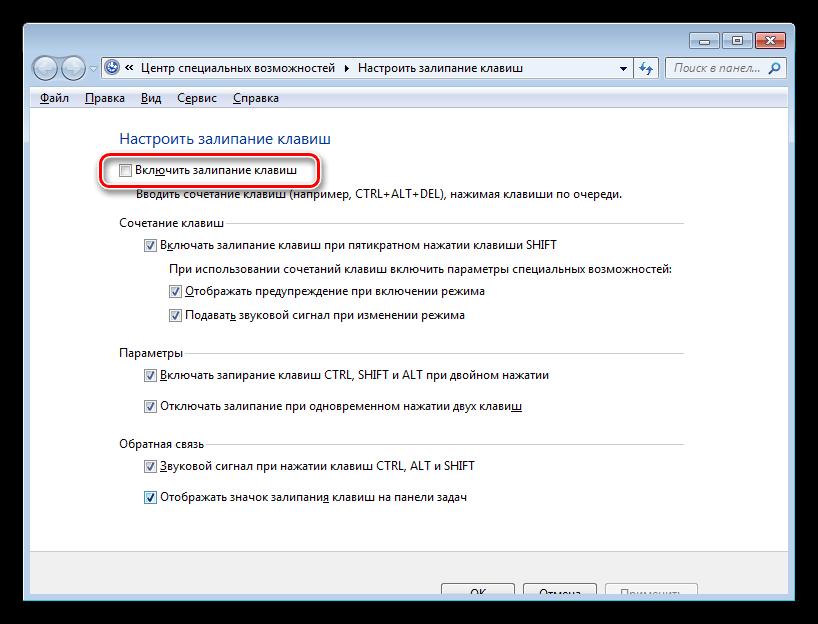 Настройка залипания клавиш в Центре специальных возможностей Windows 7