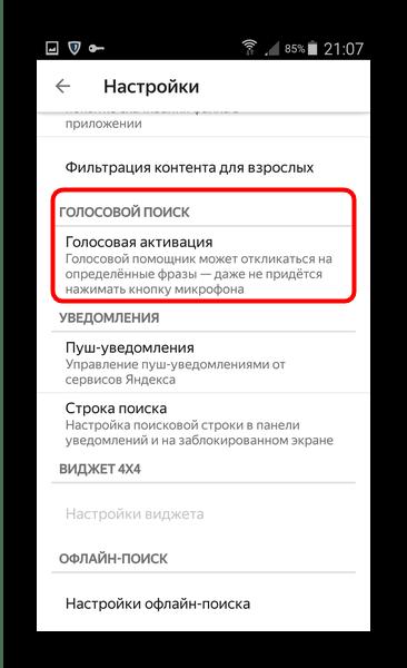 Настройки активации голосового помощника на Android