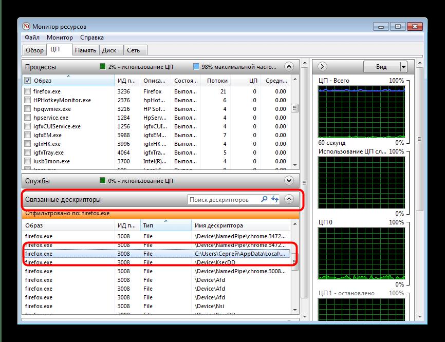 Найти проблемный файл в мониторе ресурсов для решения проблем с dllhost