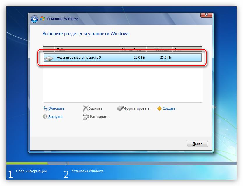 Объединение пространства диска при установке Windows 7