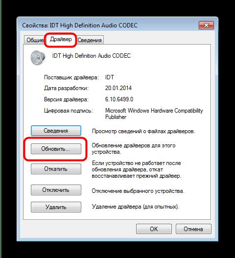 Обновить драйвера Realtek для решения проблемы с rthdcpl