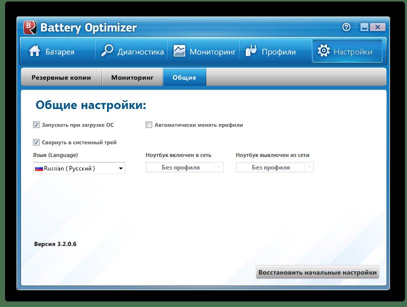 Общие настройки программы Battery Optimizer